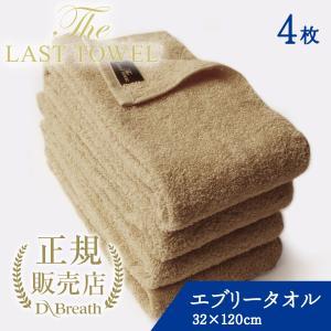 THE LAST TOWEL ザ・ラストタオル エブリー 4枚セット サンド