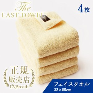 THE LAST TOWEL ザ・ラストタオル フェイス 4枚セット ベージュ kaimin-hakase