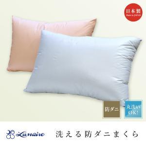 枕 まくら 43×63 防ダニ アルファイン 高密度 洗える ピロー 日本製|kaiminclub