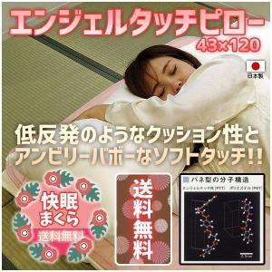 枕 まくら 43×120 ロングサイズ 低反発ライク ソフトタッチ やわらか枕 エンジェルタッチ ピロー 洗える 日本製 送料無料|kaiminclub