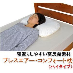 枕 まくら 40*60 高め ハイタイプ ブレスエアー 高反発 寝返り 耐圧分散 洗える 快眠枕 日本製|kaiminclub