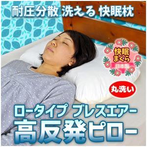 枕 まくら 40*60 低め ロータイプ ブレスエアー 高反発 寝返り 耐圧分散 洗える 快眠枕 日本製|kaiminclub
