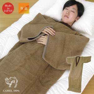 かいまき毛布 キャメル100%(毛羽部) 140×200 男女兼用 暖か 吸湿発散 夜着毛布 日本製 送料無料|kaiminclub