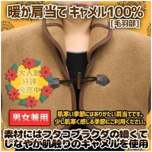 肩当て キャメル100%(毛羽部) 身丈43 巾63 男女兼用 暖か キャメル肩当て 吸湿発散 日本製 送料無料|kaiminclub