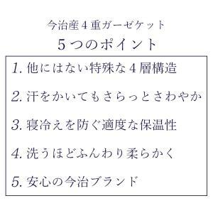 今治ガーゼケット 4重ガーゼケット シングル ブルー 吸汗速乾 洗える クールマックス 日本製|kaiminclub|03