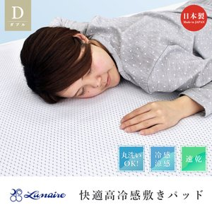 冷感 ひんやり 高通気 蒸れにくく快適高冷感敷パッド ダブル ブルー 日本製 送料無料|kaiminclub