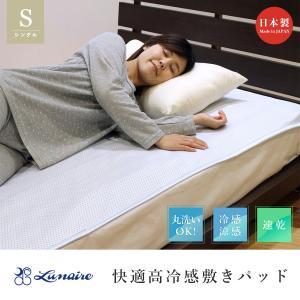 冷感 ひんやり 高通気 蒸れにくく快適高冷感敷パッド シングル ブルー 日本製 送料無料|kaiminclub