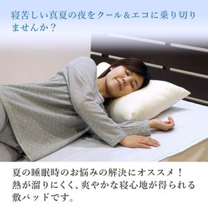 冷感 ひんやり 高通気 蒸れにくく快適高冷感敷パッド シングル ブルー 日本製 送料無料 kaiminclub 02