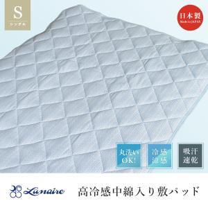 冷感 ひんやり 高冷感中綿入り敷パッド シングル ブルー 日本製 送料無料|kaiminclub