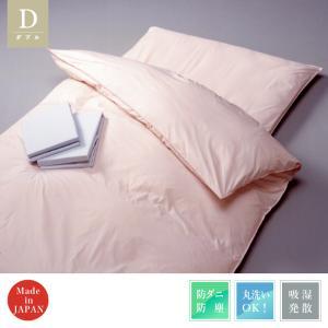 掛け布団カバー ダブル ピンク 防ダニ 高密度 アルファイン 無地タイプ アレルギー対策 洗える 日本製 掛布団カバー|kaiminclub
