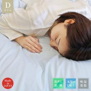 敷き布団カバー ダブル ピンク 防ダニ 高密度 アルファイン 無地タイプ アレルギー対策 洗える 日本製 敷布団カバー|kaiminclub