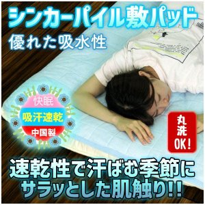 敷きパッド 敷パッド シングル 綿100% 脱脂綿 シンカーパイル 洗える 日本製|kaiminclub