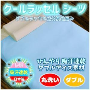 敷きパッド 敷パッド シーツ ダブル 冷感 ひんやり 吸汗速乾 夏用 ダブルアイス素材 クールラッセルシーツ 日本製 送料無料|kaiminclub