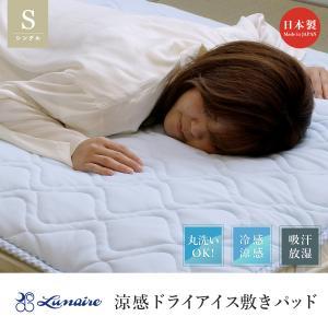 敷きパッド 敷パッド シングル 涼感 クール 吸汗速乾 夏用 ドライアイス素材 洗える 日本製 送料無料|kaiminclub