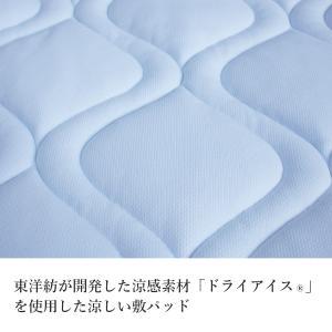 敷きパッド 敷パッド シングル 涼感 クール 吸汗速乾 夏用 ドライアイス素材 洗える 日本製 送料無料|kaiminclub|02