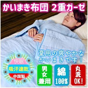 かいまき布団 夜着 140×190 男女兼用 2重ガーゼ 綿100% 洗える ガーゼかいまき|kaiminclub