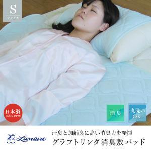 敷パッド 加齢臭対策 臭い対策 グラフトリンダ消臭敷パッド シングルショート 日本製|kaiminclub