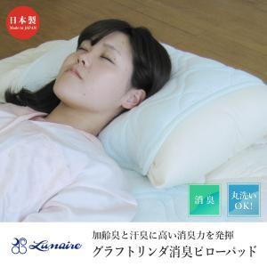 ピローパッド 43×63枕用 加齢臭 臭い対策  消臭ピローパッド グリーン 日本製|kaiminclub