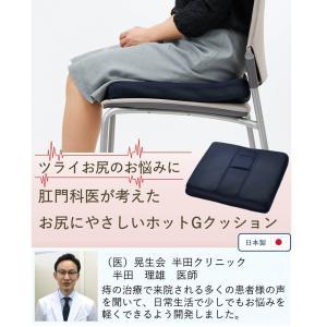 ホットGクッション お尻の悩みに 腰痛対策 低反発 40×40 カバー付き 日本製|kaiminclub