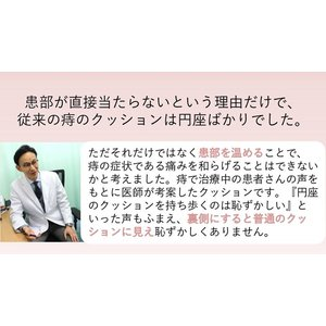 ホットGクッション お尻の悩みに 腰痛対策 低反発 40×40 カバー付き 日本製|kaiminclub|02