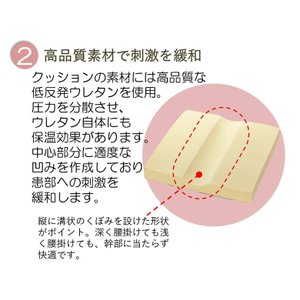 ホットGクッション お尻の悩みに 腰痛対策 低反発 40×40 カバー付き 日本製|kaiminclub|04