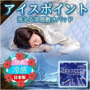 敷きパッド 敷パッド シングル 冷感 涼感 夏 洗える アイスポイント 日本製|kaiminclub