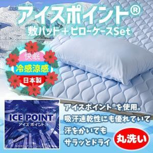 敷きパッド 敷パッド ピローケースセット シングル 冷感 涼感 夏 アイスポイント 日本製|kaiminclub