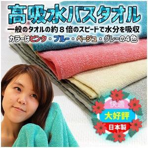 高吸水バスタオル あっという間に水を吸収 日本製|kaiminclub