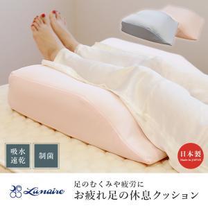 足枕 足まくら 脚枕 むくみ お疲れ足の休息クッション 日本製|kaiminclub
