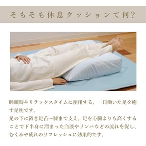 足枕 足まくら 脚枕 むくみ お疲れ足の休息クッション 日本製|kaiminclub|02