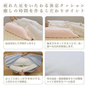 足枕 足まくら 脚枕 むくみ お疲れ足の休息クッション 日本製|kaiminclub|04