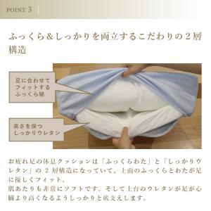 足枕 足まくら 脚枕 むくみ お疲れ足の休息クッション 日本製|kaiminclub|09