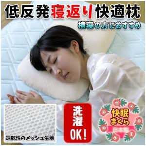 枕 まくら 40×60 低反発 横向き寝対応 吸汗速乾 低めまくら カバー付 日本製|kaiminclub