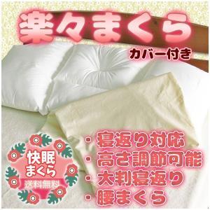 枕 まくら 38×75 大判 寝返り対応 高さ調節可能 大判寝返り楽々まくら カバー付き 日本製|kaiminclub