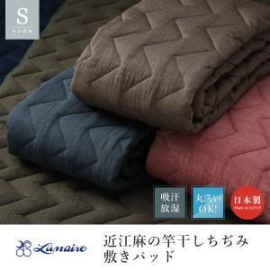 近江麻の竿干しちぢみ敷きパッド 日本の伝統色で限定販売!シングル