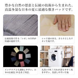 近江麻の竿干しちぢみ敷きパッド 日本の伝統色で限定販売!シングル|kaiminclub|06