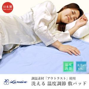 敷パッドシーツ マルチサイズ ブルー 数量限定 綿100%側地 温度調節素材アウトラスト使用 日本製|kaiminclub
