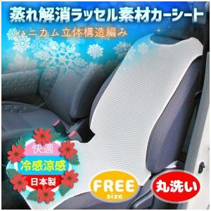 カーシート 車用シート ホワイト 夏用 蒸れ解消 ラッセル素材 涼感 フリーサイズ 日本製|kaiminclub