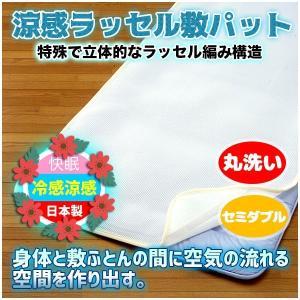 敷きパッド 敷パッド セミダブル 涼感 高通気 ラッセル 洗える 吸汗速乾 夏用敷パッド 日本製|kaiminclub