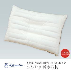 枕 まくら  ひんやり涼水石枕 アイボリー|kaiminclub