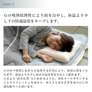 枕 まくら  ひんやり涼水石枕 アイボリー kaiminclub 05