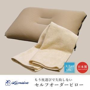 枕 まくら 30×50 高さ調節 セルフオーダーピロー 専用カバー付 日本製|kaiminclub