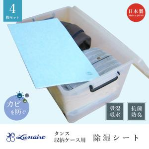 除湿マット シート 30×60  4枚組 ベルオアシス 湿気対策 衣装ケース 収納ケース対応 湿気を吸収するマット 日本製|kaiminclub