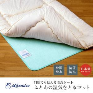 湿気吸収マット 除湿マット シート 90×90 ハーフサイズ用 ベルオアシス 布団用 センサー付き 湿気対策 日本製|kaiminclub