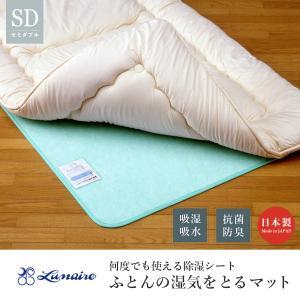 湿気吸収マット 除湿マット シート 110×180 セミダブルサイズ用 ベルオアシス 布団用 センサー付き 湿気対策 日本製|kaiminclub