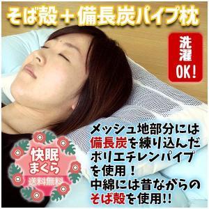 枕 まくら 35×50 備長炭パイプ そば殻 洗える 硬め 高さ調節 日本製|kaiminclub