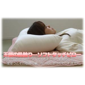 枕 まくら 43×63 低反発ライク ソフトタッチ やわらか枕 エンジェルタッチ ピロー 洗える 日本製 送料無料|kaiminclub|02