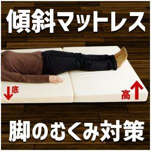 マットレス シングル むくみ対策 静脈還流を促進 傾斜マット 日本製 送料無料|kaiminclub