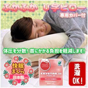 枕 まくら ポリエステル U字枕 カバー付 洗える 日本製|kaiminclub