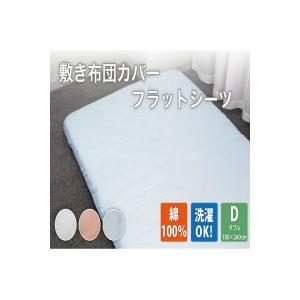綿100%の平織りシーツです。 敷き布団、ベッド用など幅広く対応ができます。 ホテル、旅館、介護施設...